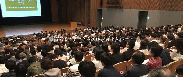 2018-0428hushinbunka-600-01.jpg